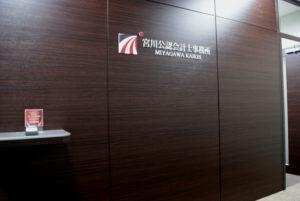 福岡市の事務所